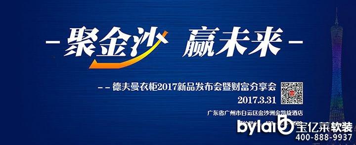 2017第七届中国(广州)衣柜 定制家居展览会
