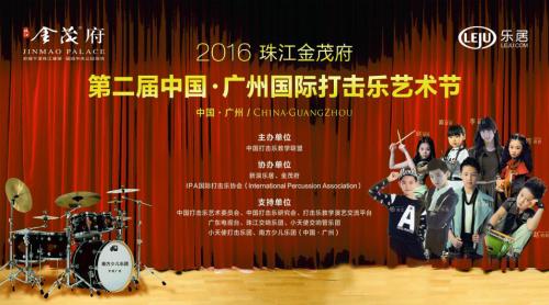 618相约金茂影院 第二届中国・广州国际打击乐艺术节盛大开演